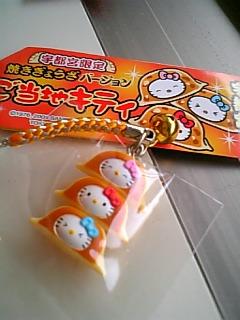 三連餃子キティ